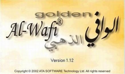 برنامج الوافي الذهبي للترجمة اخر اصدار Golden Alwafi