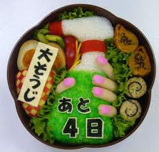 Japanese Food Art Picture