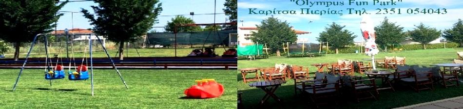 """Olympus Fun Park"" Καρίτσα Πιερίας Τηλ. 2351 054043"