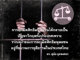 ดร. สุนัย จุลพงศธร