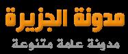 مدونة الجزيرة