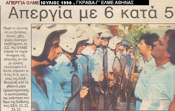 Γ' ΕΛΜΕ ΑΘΗΝΑΣ - ΑΠΕΡΓΙΑ ΟΛΜΕ ΙΟΥΛΙΟΣ 1990