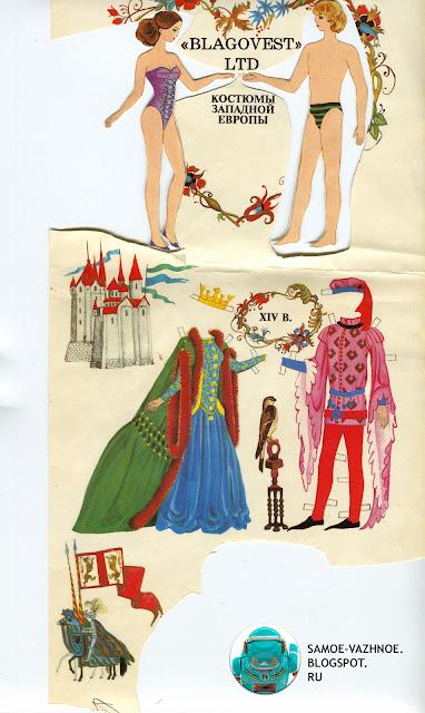 Вырезная советская кукла СССР. Одень куклу СССР. Советские бумажные куклы