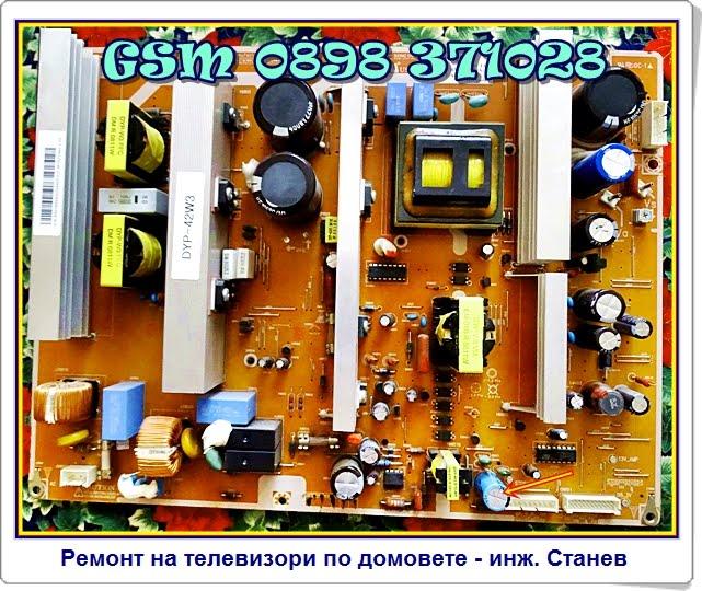 Ремонт на захранващ блок на плазмен телевизор