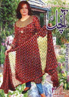 Aanchal Digest May 2013 pdf.