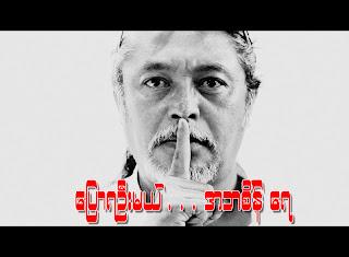 ေျပာရဦးမယ္ . . . အဘစိန္ ေရ  (Kyaw Thu)