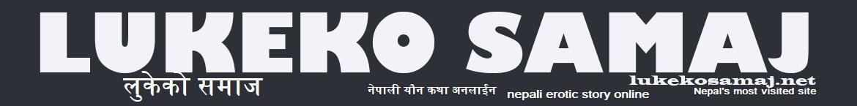 नेपाली यौन कथा अनलाईन