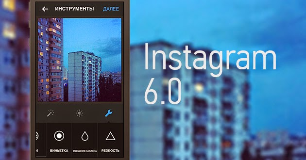 new-instagram-6.0