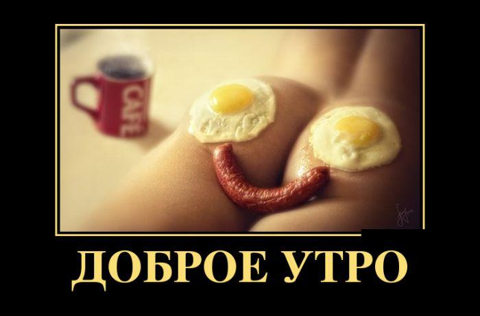 доброе утро картинки красивые смешные