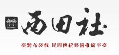 西田社布袋戲基金會
