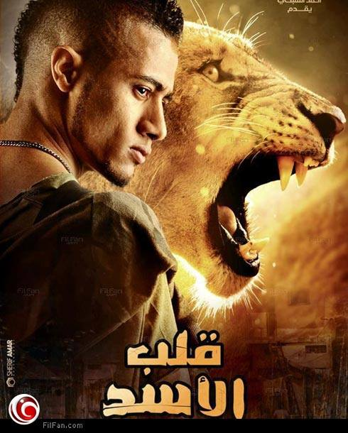 http://3.bp.blogspot.com/-uKlJHCnpF14/Uf2Al6wBnFI/AAAAAAAAAj0/wr13kDsNXUM/s1600/qalb-alasad-heart-lion-mohamed-ramadan-movie-dvd-story-youtube-actors.jpg