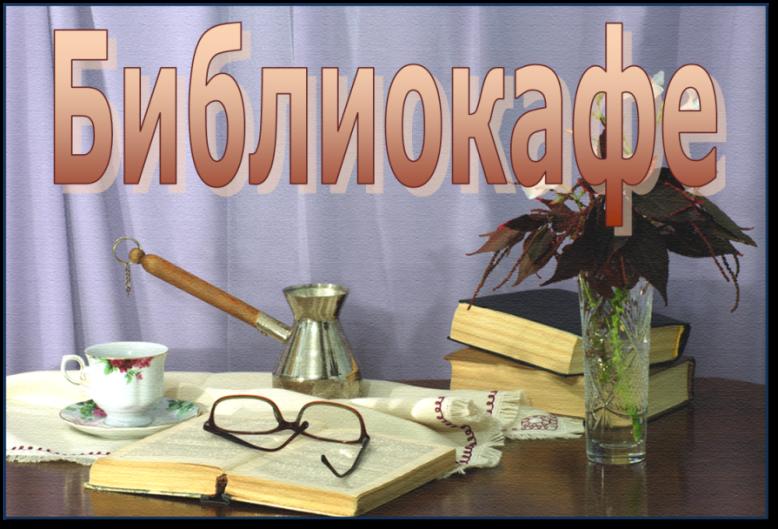 Библиокафе сценарий проведения