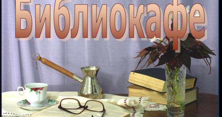 Библиокафе сценарий