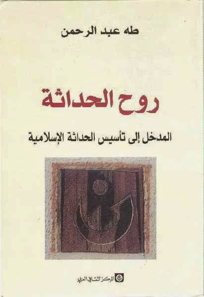 كتاب روح الحداثة: المدخل إلى تأسيس الحداثة الإسلامية لـ طه عبد الرحمن