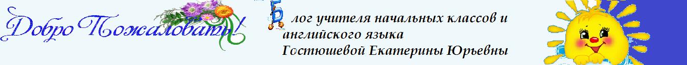 """Блог 3 В класса """"Добро пожаловать"""" г. Новочебоксарска Чувашской Республики"""