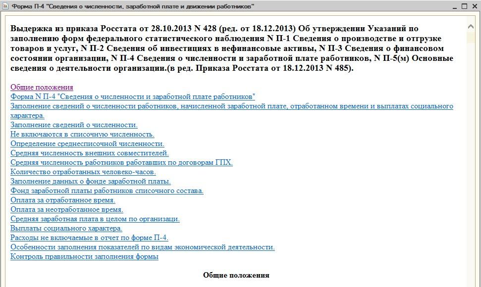 Порядок заполнения заявление по форме р14001 лист з - 61