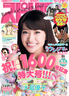 Big Comic Spirits 2012 No.36-37