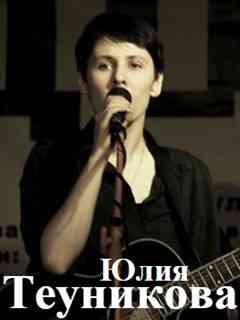 Певица Юлия Теуникова с авторской песней «Доктор Быков»