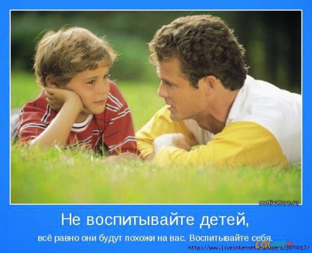 Детям нужны родители фото