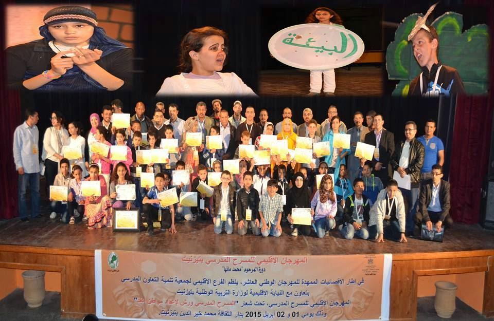بلاغ صحفي حول اختتام مهرجان المسرح المدرسي بتيزنيت