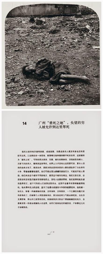 """广州的""""垂死之地"""""""
