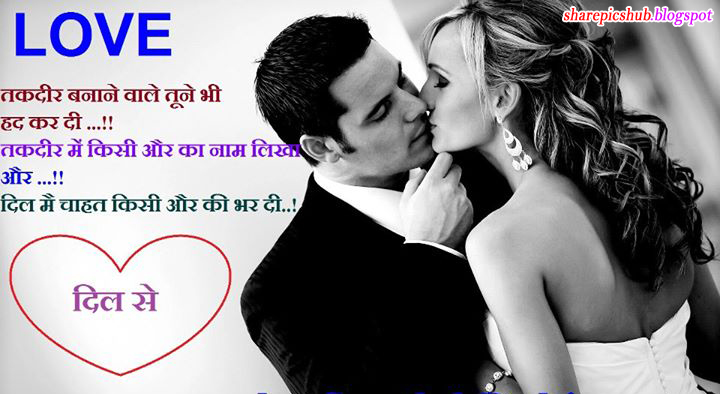 Love couple Wallpaper With Sms : Taqdeer Aur chahat Shayari in Hindi Love SMS With Wallpaper Share Pics Hub