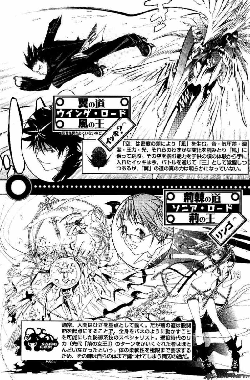 Air Gear Chap 104
