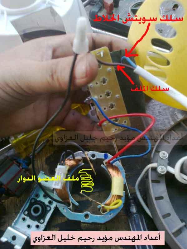كيفيــــه تصليــح الخــلاط الكهربائــى 6