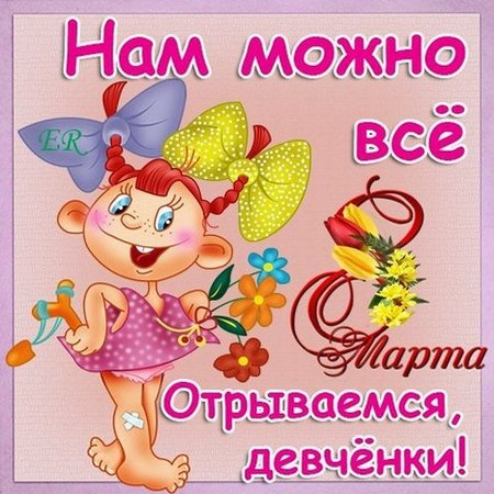 Нам можно все))