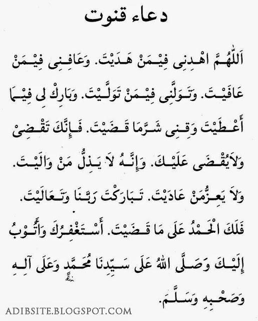 Bacaan Doa Qunut Solat Subuh Rumi