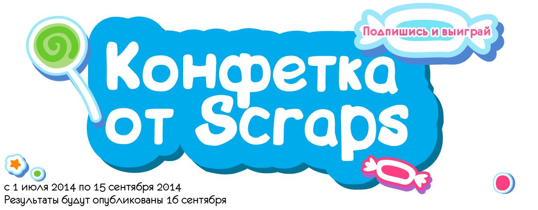 Конфетка от магазина Scraps.com.ua