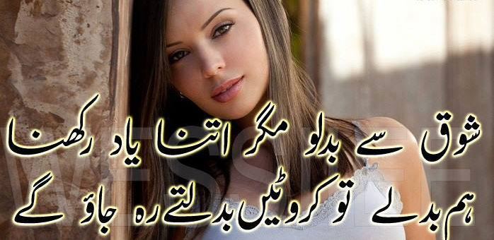 Sad Ghazals in Urdu Download Sad Urdu Poetry Download