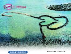 2008~2011 澎湖群島觀光遊憩影音資訊共享平臺