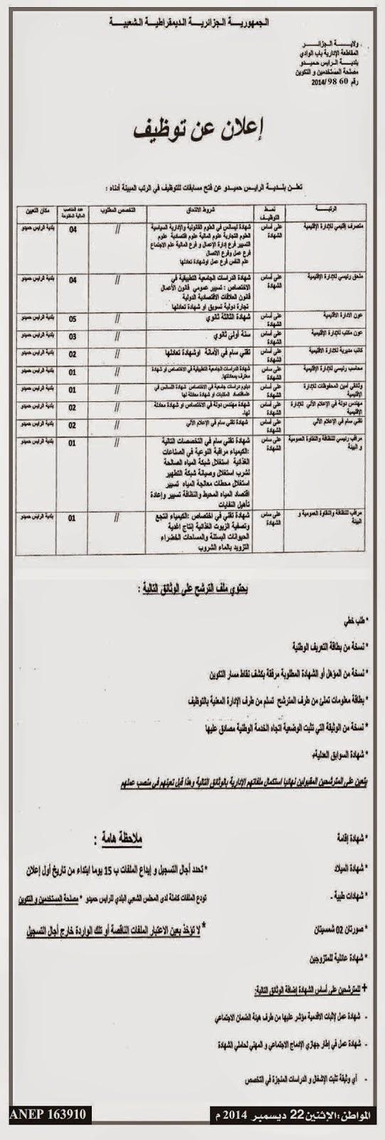 اعلان توظيف 26 منصب ببلديةالرايس حميدو ولاية الجزائر