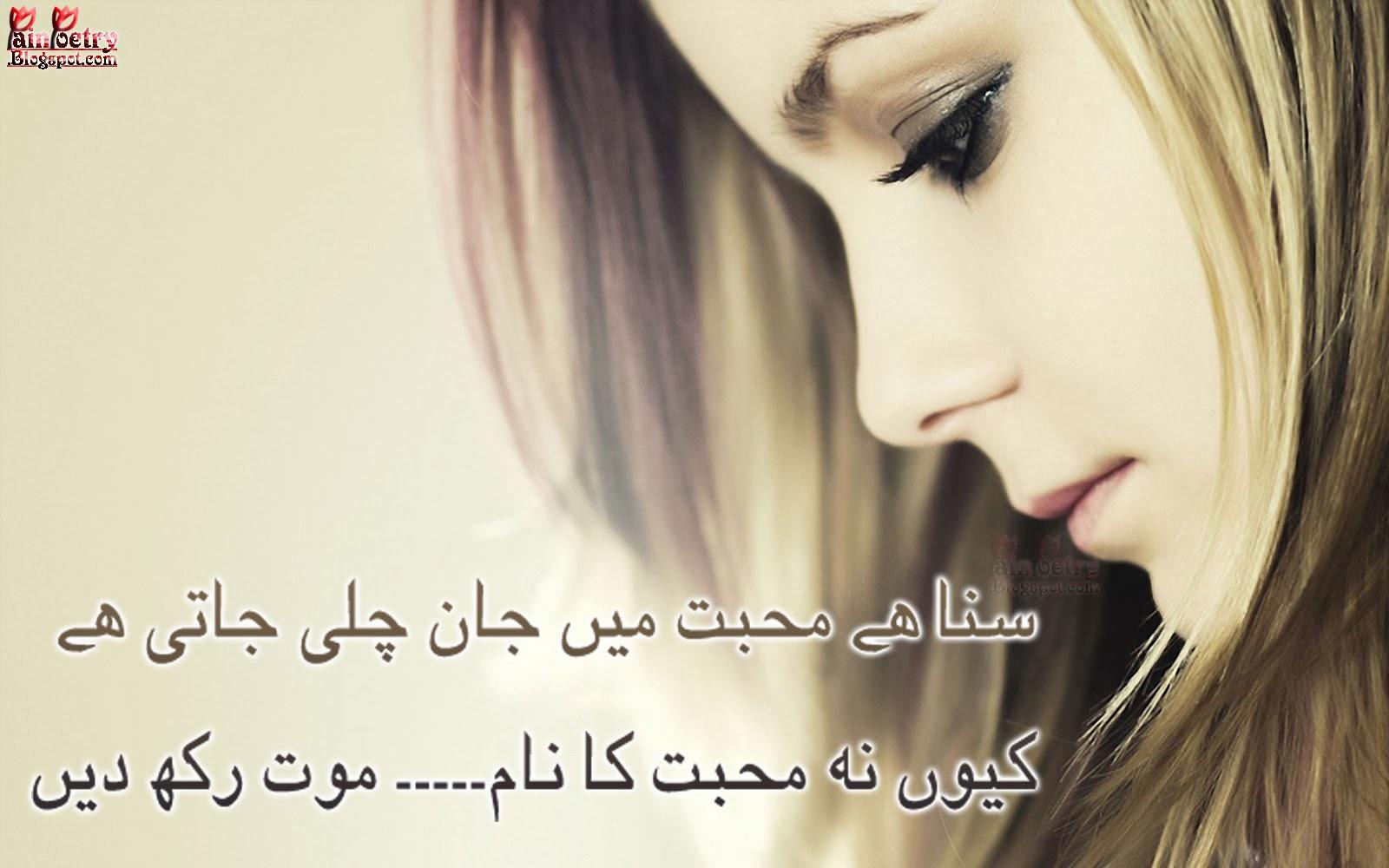 Sad-Girl-In-Love-Image-Suna-Hy-Muhabbat-Mein-Jaan-Chali-Jati-Hy-Kiun-Naan-Muhabbat-Ka-Naam-Moot-Rakh-Dein-Image-HD-Wide