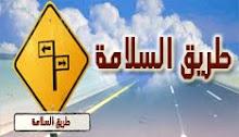 """""""طريق السلامة"""" برنامج إذاعي مصرى عريق علي خريطة البرنامج العام"""