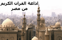 اذاعة,القرأن,الكريم,من,مصر,بث,مباشر