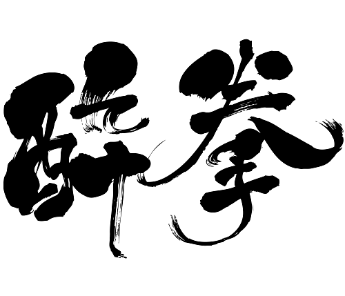 Zui Quan japanese calligraphy