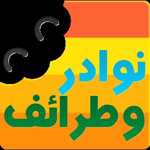 نوادر