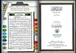 al quran flash tajweed