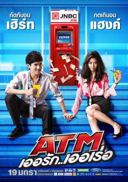 ATM+Er+Rak+Error+2012+trailer+hnclip
