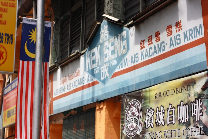 kek seng coffeeshop on penang road