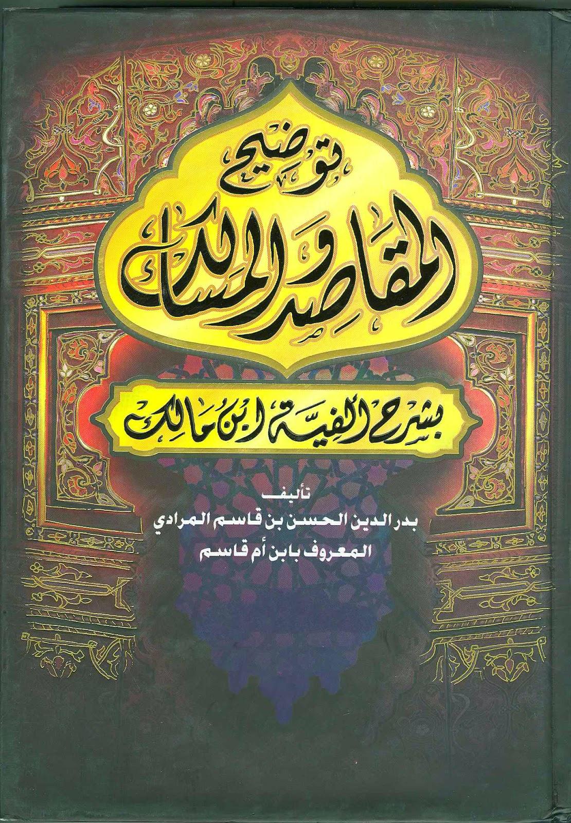توضيح المقاصد والمسالك بشرح ألفية ابن مالك - ابن القاسم المرادي