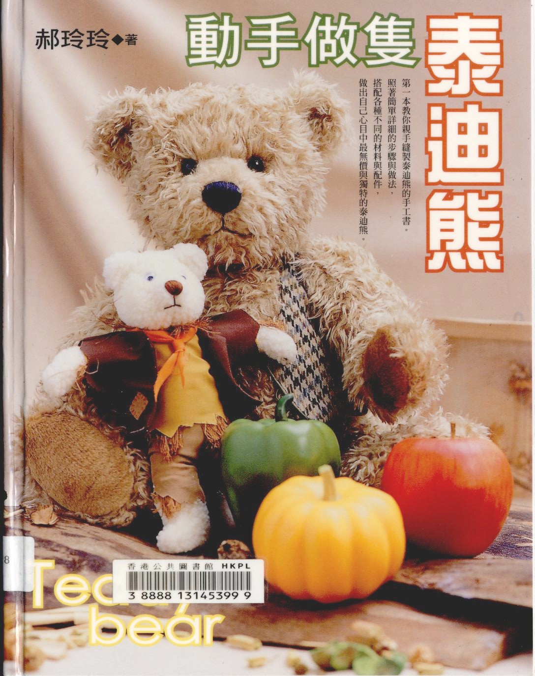 how to say teddy bear in chinese