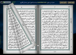 free quran download for mobile