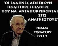 Ενα εφιαλτικά προφητικό κείμενο για το κοντινό μέλλον της Ελλάδας