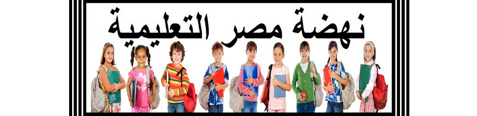 نهضة مصر التعليمية