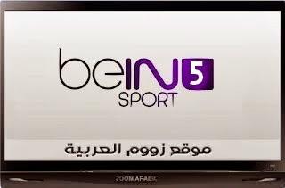 بي ان سبورت 5 بث مباشر bein Sport 5 live