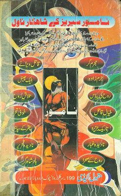 Namwar Series kay Shahkar Novel