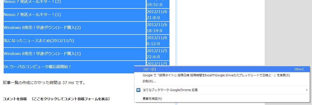 Blogger 投稿タイトルと投稿時間(Excel,Google Drive SpreadSheetで日時として認識できる形式)の 一覧表(ブログ内の全投稿) 表をコピー